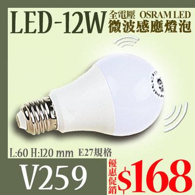 §LED333§(33HV259)LED-12W白光微波感應燈泡 E27規格 感應靈敏 適用梯間/走廊