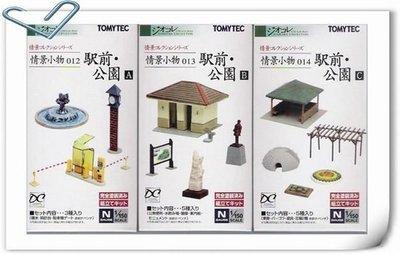 【巧巧精品坊】TOMYTEC(鐵道模型)N規1/150火車站前公園~情景小物A款+B款+C款 三款合售