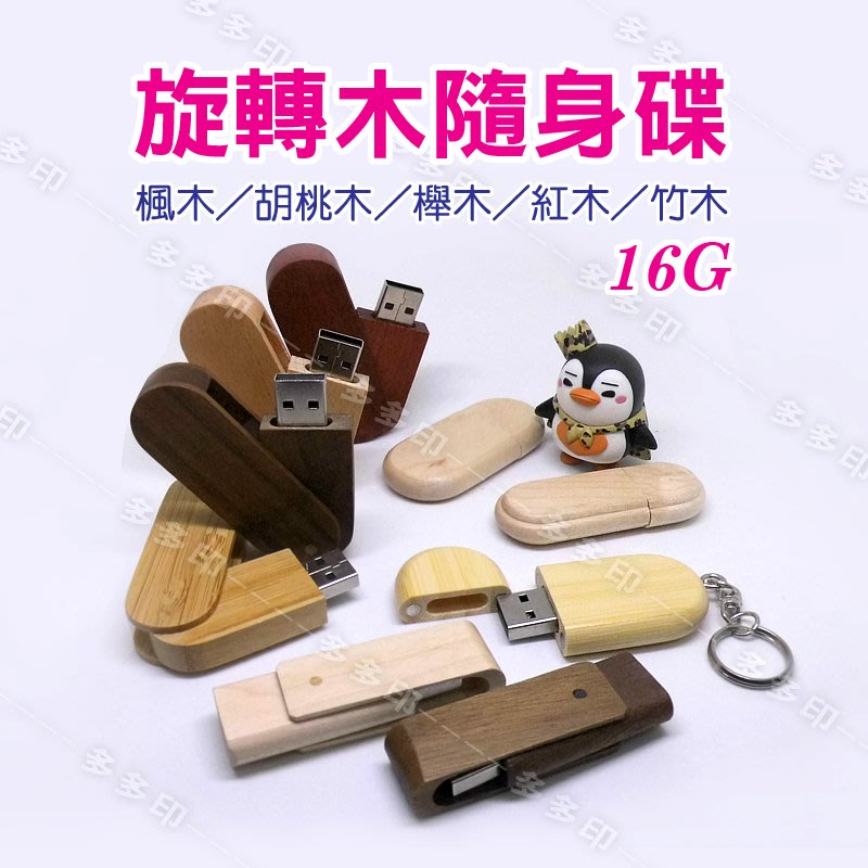 多多印 客製化 16G 隨身碟 木質旋轉隨身碟 3C記憶卡 USB2.0 木質隨身碟 公司行號 尾牙 禮贈品 來圖訂製