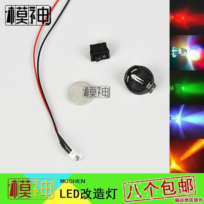 淘淘樂-高達軍模模型發光改造高亮度LED燈組合套裝電池+開關