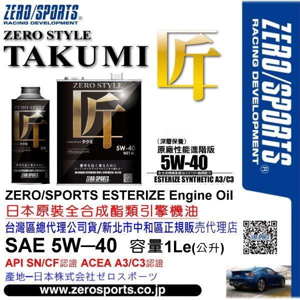 和霆車部品中和館—日本原裝ZERO/SPORTS 匠Style系列 5W-40 SN/CF 全合成酯類機油 1公升