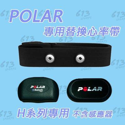 台灣現貨 POLAR H系列 專用替換備用心跳帶 613sports 心律帶 心胸帶 心率傳輸器