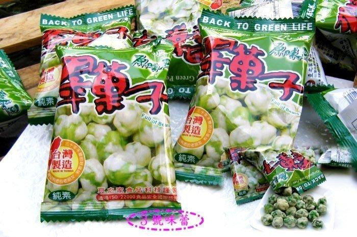3號味蕾 量販團購網~豆之家 翠果子3000G(原味)量販價...《素食》不添加香料及防腐劑,30年老牌子品質保證