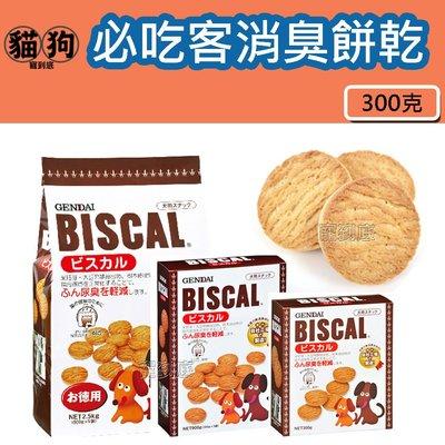 寵到底-日本BISCAL 必吃客 現代犬除臭餅乾300克, 狗零食, 狗餅乾, 除尿臭便臭 新北市