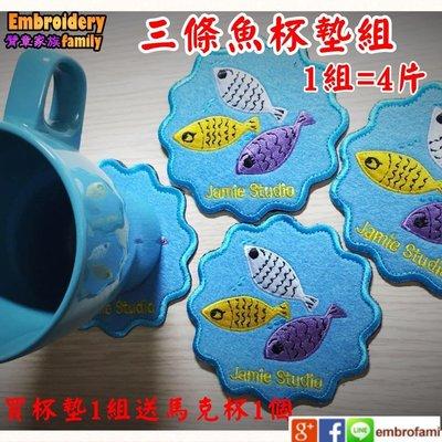 ※embrofami ※*精美刺繡療癒系三條魚的故事杯墊組  (1組=4片)