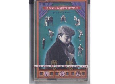 小姐免驚 歌林唱片 餐廳秀No.1 廖峻 異鄉人 錄音帶磁帶 全新未拆封