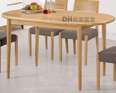 【DH】貨號G396-2《亞麥》4.8尺橡木全實木餐桌/休閒桌˙質感一流˙簡約設計˙主要地區免運