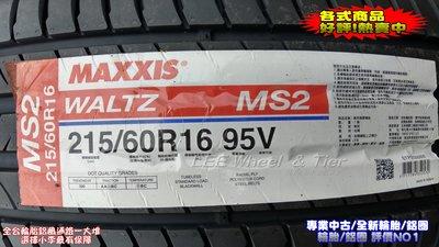 桃園 小李輪胎 Maxxis 瑪吉斯 MS2 215-60-16 全新輪胎 各規格 尺寸 特惠價 歡迎詢問詢價