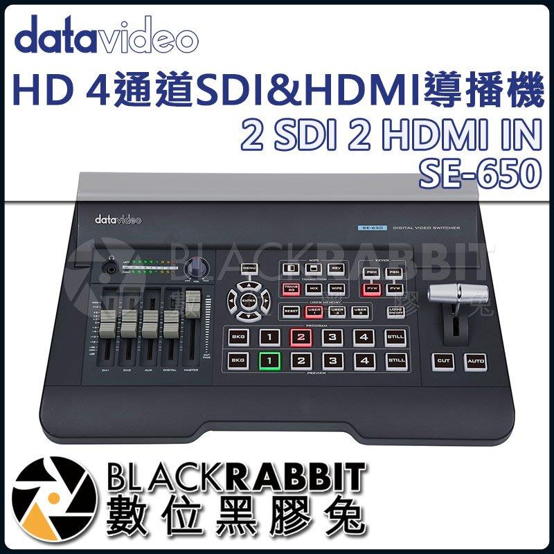 數位黑膠兔【 datavideo 洋銘 SE-650 HD 4 通道導播機 】 HDMI 導播機 SE500 直播 導播