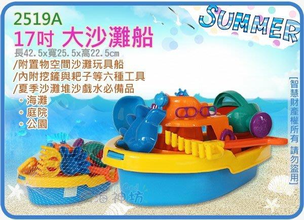 =海神坊=2519A 大沙灘船 17吋 快艇 兒童玩具組 戲水 玩水 玩沙 海邊 沙灘 6pcs 特價出清
