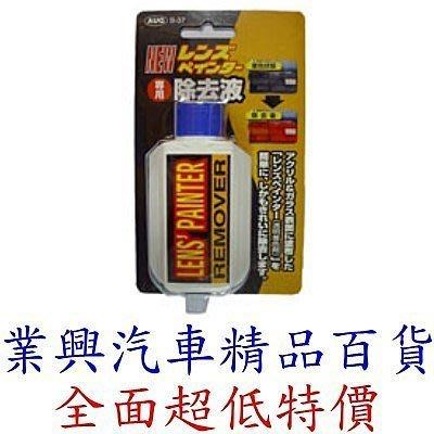 頭燈、後燈噴漆專用去除劑 (日本原裝進口) (FRR9-0089)【業興汽車精品百貨】