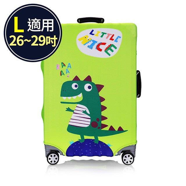 行李箱套 旅行箱 防塵套 保護套 加厚高彈性伸縮 箱套 L號 綠色恐龍