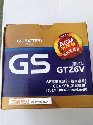 ~部長電池~GTX5L~12 B 5號 90 100機車電瓶  12B代表 充飽電的加強版