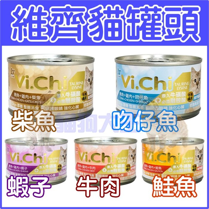 維齊 Vi.Chi 貓罐頭 160g 貓罐 白肉罐頭 大貓罐 貓餐 經典維齊 主食罐 化毛