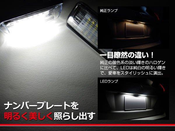 ◇光速LED精品◇SUBARU GRB 森林人 FT-86牌照燈