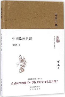大家小書 中國繪畫史綱(精裝本) 中國 傅抱石 2016-8 北京出版社