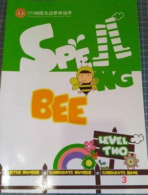 Spelling bee level 2