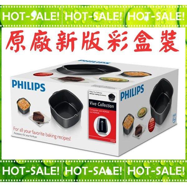 【缺貨】《新版彩盒裝》Philips HD9925 飛利浦 氣炸鍋專用烘烤籃 焗烤鍋 (HD9642/HD9240適用)