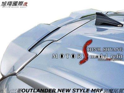 三菱OUTLANDER NEW STYLE MRF惡魔尾翼空力套件16-17 (含烤漆)