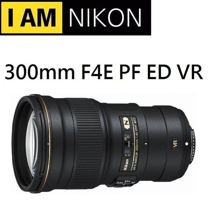 (名揚數位) Nikon AF-S NIKKOR 300mm F4 E F4E PF ED VR 榮泰公司貨 一年保固~