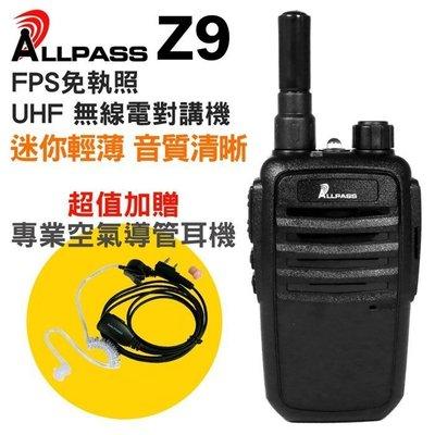 《實體店面》【加贈專業空導耳機】ALLPASS Z9  UHF 無線電對講機 免執照 尾音消除 低電壓提醒 Z9