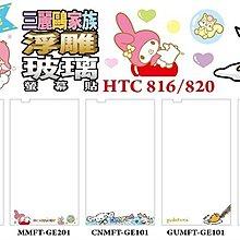 正版 My Melody / 美樂蒂 9H 浮雕 玻璃保護貼,HTC 816 / 820 專用
