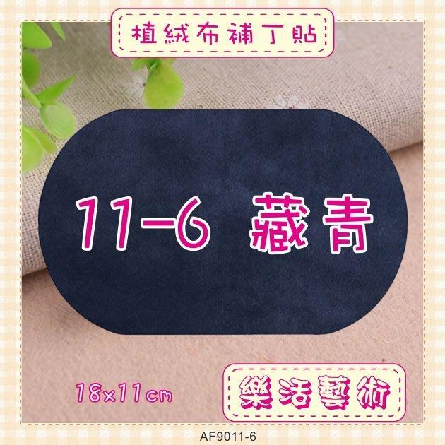 樂活藝術「燙貼布」 ~ 11-6藏青色植絨布 長橢圓補丁貼 熨斗貼 袖貼 肘貼《有背膠》【現貨】【AF9011-6】