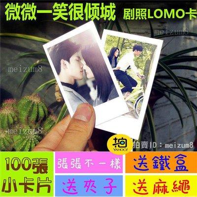 《預購》微微一笑很傾城『LOMO卡』 100張(送鐵盒夾子麻繩)另有韓國韓劇偶像周邊寫真海報抱枕明信片卡貼