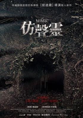 【藍光電影】萇山虎/仿聲靈 THE MIMIC(2017)
