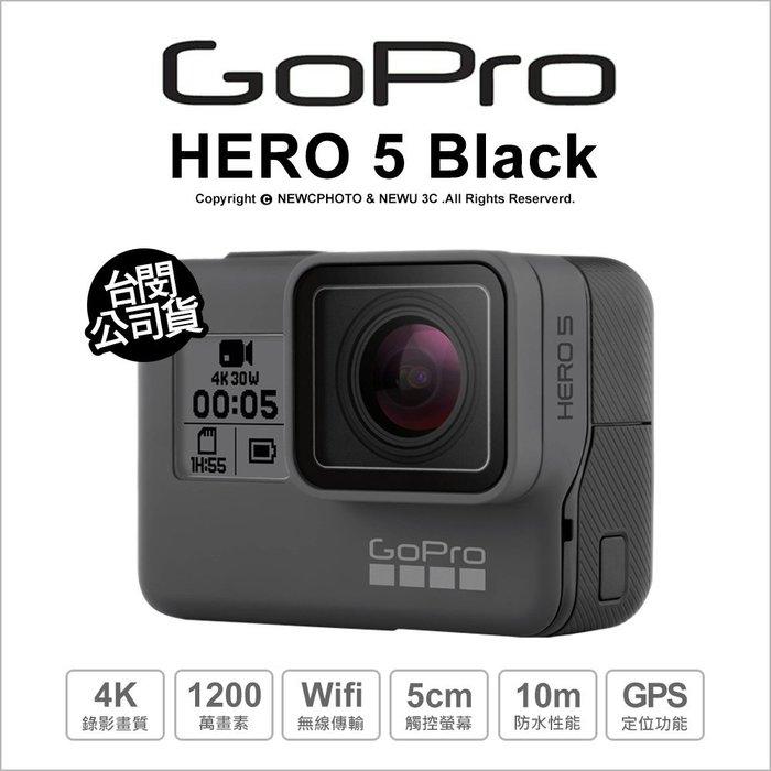 送原電+防水包【薪創新生北科】GoPro Hero 5 Black 運動攝影機 公司貨 極限運動攝影機