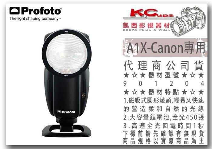 凱西影視器材【 Profoto 901204 A1X 閃光燈 for canon 】 機頂閃 TTL 高速同步 V1