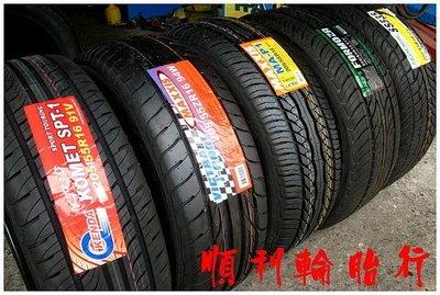 【順利輪胎】瑪吉斯 MS800 225-45-17 205-55-16 215-55-17 225-55-17 馬牌 米其林 PS3  CPC5