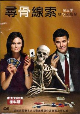 菁晶DVD~ 歐美影集 尋骨線索 Bones 第3季 (共4DVD) -二手市售版DVD(託售)