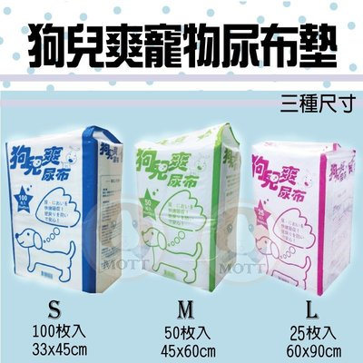 《Life M》【便便清潔】日本inuneru 狗兒爽 寵物尿布墊 超高吸水 狗狗尿墊 寵物尿墊