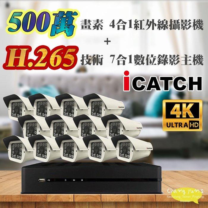 高雄/台南/屏東監視器 可取 套餐 H.265 16路主機 監視器主機+500萬400萬畫素 戶外型紅外線攝影機*13