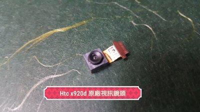 ☘綠盒子手機零件☘htc x920d 蝴蝶機 原廠視訊鏡頭