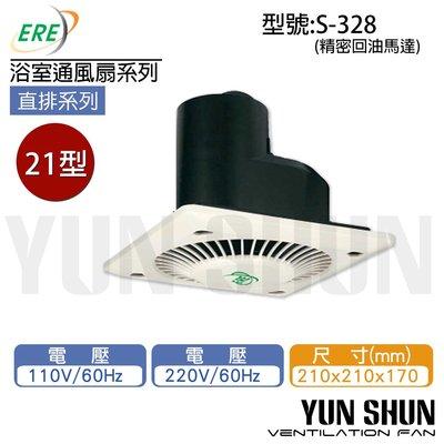 【水電材料便利購】易而益 ERE 浴室排風機 抽風扇 通風扇 換氣扇 崧風 S-328 通風機 (直排/220V)