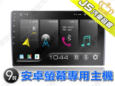 勁聲汽車音響 JHY X27 TOYOTA 9吋 2015~ 15SIENNA 安卓螢幕專用主機 X系列