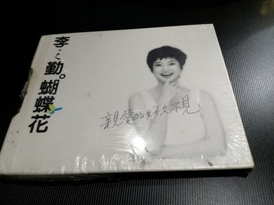 CD 李之勤 蝴蝶花 無IFPI 全新未拆 香水