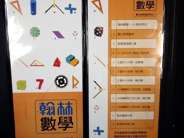 【考試院二手書】《翰林數學─數位教學資源展示光碟》│翰林│(11F18)