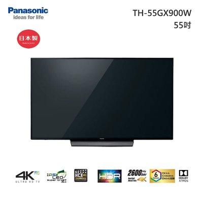 ☎【來電享便宜】TH-55GX900W【Panasonic國際牌】55吋 4K HDR 液晶電視 安裝另計