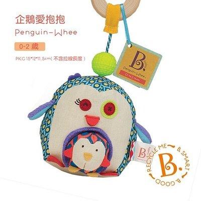 【魔法世界】美國【B.Toys】企鵝愛抱抱