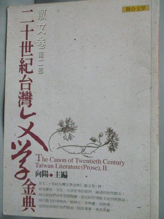 【書寶二手書T2/短篇_HJZ】二十世紀台灣文學金典(散文卷.第二部)_向陽