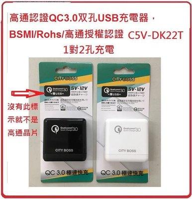 @天空通訊@高通認證 QC3.0 雙孔USB充電器 快充頭 旅充頭 高通晶片iPhoneX,NOTE8,S8 PLUS