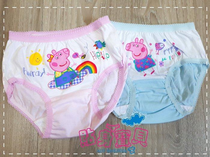 【貼身寶貝】.『7251』台灣製正版授權100%棉~粉粉佩佩豬peppa pig女孩三角內褲-(一組二件 )