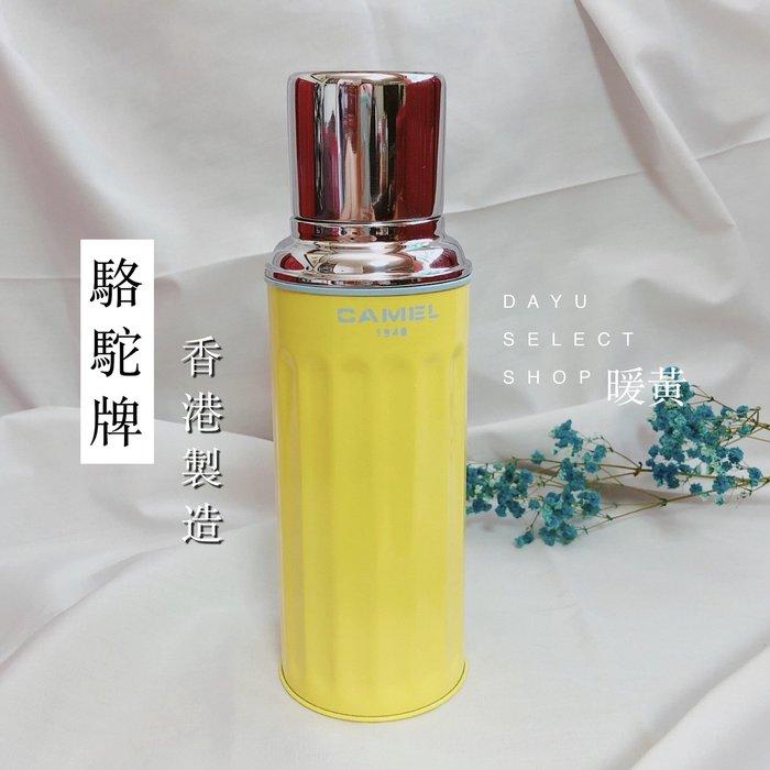 暖黃 香港 camel 駱駝牌 熱水壺 保溫瓶 暖水壺 熱水瓶 香港限定 香港製造 大餘品物