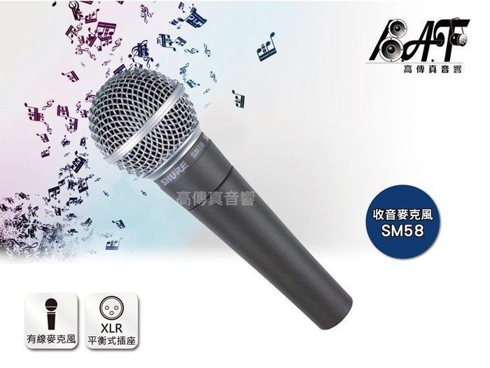 高傳真音響【SHURE SM58】有線麥克風【送】海綿套+防滾套│公司貨.錄音.演講.唱歌