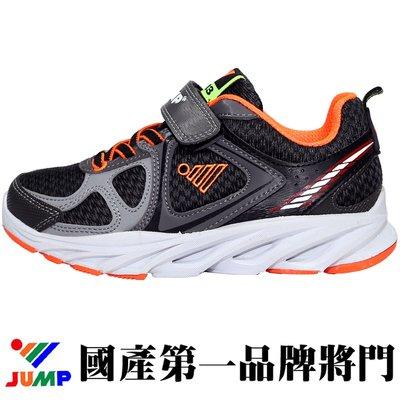 鞋大王Jump 2013 灰×橘 超輕黏帶慢跑鞋(22-24㎝)#免運費#600J