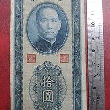 台鈔38年拾圓灣水J484879M 一張