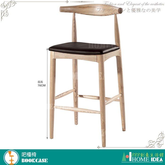 『888創意生活館』047-C666-5原木色大牛角高腳椅CH22$4,200元(25吧檯椅吧檯升降椅休閒椅)屏東家具